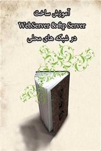نسخه دیجیتالی کتاب آموزش ساخت Ftp Server و Web Server در شبکه های محلی