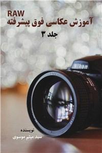 آموزش عکاسی فوق پیشرفته RAW - جلد سوم