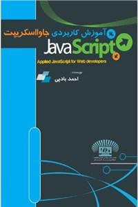 آموزش کاربردی جاوا اسکریپت