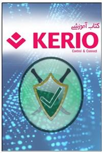 آموزش kerio controll and connect
