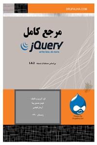 مرجع کامل jQuery