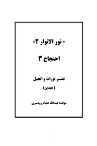 نورالانوار 2 - احتجاج 3 - تفسیر تورات و انجیل