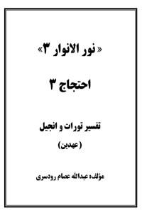 نسخه دیجیتالی کتاب نورالانوار 3 - احتجاج 3 - تفسیر تورات و انجیل