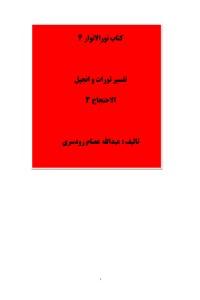 نسخه دیجیتالی کتاب نورالانوار 4 - احتجاج 3 - تفسیر تورات و انجیل