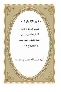 نسخه دیجیتالی کتاب نورالانوار 5 - احتجاج 3 - تفسیر تورات و انجیل