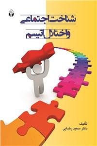 نسخه دیجیتالی کتاب شناخت اجتماعی و اختلال اتیسم