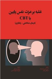 نسخه دیجیتالی کتاب غلبه بر عزت نفس پایین باCBT