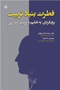 فطرت بنیاد تربیت - رویکردی به تعلیم و تربیت اسلامی