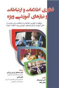 فناوری اطلاعات و ارتباطات و نیازهای آموزشی ویژه