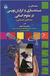 مقدمه ای بر مستند سازی و گزارش نویسی در علوم انسانی