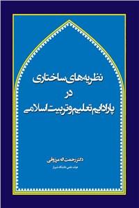 نظریه های ساختاری در پارادایم تعلیم و تربیت اسلامی - جلداول