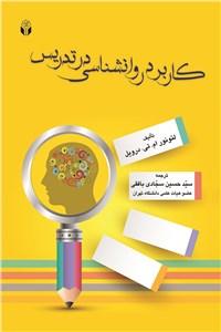 کاربرد روانشناسی در تدریس