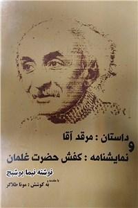 نسخه دیجیتالی کتاب داستان مرقد آقا و نمایشنامه کفش حضرت غلمان