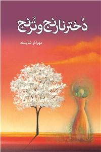 نسخه دیجیتالی کتاب دختر نارنج و ترنج
