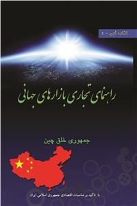نسخه دیجیتالی کتاب راهنمای تجاری بازارهای جهانی - جمهوری خلق چین
