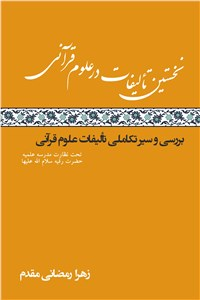 نخستین تالیفات در علوم قرآنی - بررسی و سیر تکاملی تالیفات علوم قرآنی
