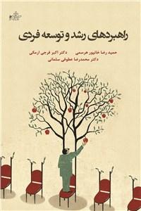 نسخه دیجیتالی کتاب راهبردهای رشد وتوسعه فردی
