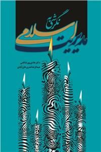 نگرشی به مدیریت اسلامی