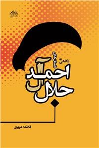 نگاهی به داستان های جلال آل احمد