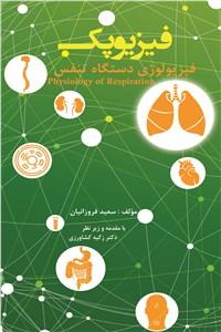 فیزیوپک - فیزیولوژی تنفس