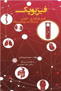 فیزیوپک - فیزیولوژی خون