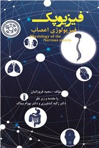 فیزیوپک - فیزیولوژی سیستم عصبی