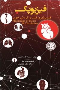 فیزیوپک - فیزیولوژی قلب و دستگاه گردش خون