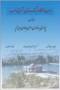 ایران خاستگاه فرهنگ و تمدن شرق و غرب