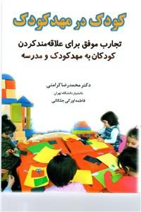 نسخه دیجیتالی کتاب کودک در مهد کودک