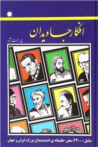 افکار جاویدان - گزیده4400 سخن حکیمانه اندیشمندان بزرگ ایران و جهان