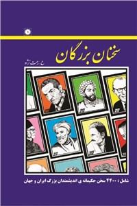 سخنان بزرگان - شامل 4400 سخن حکیمانه ی اندیشمندان بزرگ ایران و جهان