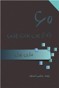 نسخه دیجیتالی کتاب 60راه از بین بردن چربی