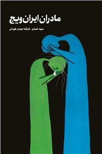 نسخه دیجیتالی کتاب مادران ایران ویچ
