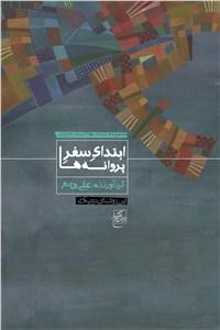 نسخه دیجیتالی کتاب ابتدای سفر پروانه ها
