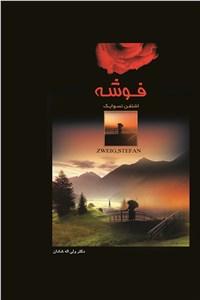 نسخه دیجیتالی کتاب ژوزف فوشه