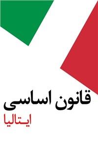 قانون اساسی ایتالیا