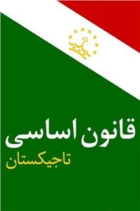 قانون اساسی تاجیکستان