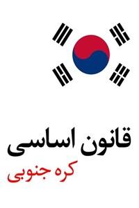 نسخه دیجیتالی کتاب قانون اساسی کره جنوبی