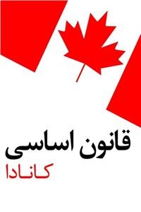نسخه دیجیتالی کتاب قانون اساسی کانادا