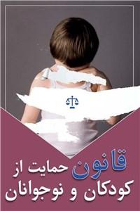 نسخه دیجیتالی کتاب قانون حمایت از کودکان و نوجوانان