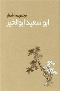 کلیات ابوسعید ابوالخیر