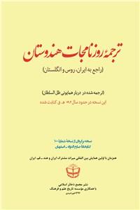 نسخه دیجیتالی کتاب ترجمه روزنامه جات هندوستان - راجع به ایران و روس و انگلیس