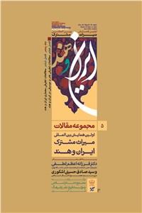 مجموعه مقالات اولین همایش بین المللی میراث مشترک ایران و هند - جلد پنجم