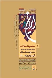 مجموعه مقالات اولین همایش بین المللی میراث مشترک ایران و هند - جلد چهارم