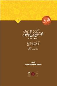 محسن الامین العاملی و منهجه فی کتابه التاریخ اعیان الشیعه انموذجا