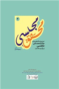محقق مجلسی - جلد دوم