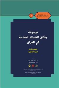 موسوعه وثائق العتبات المقدسه فی العراق - المجلد الثالث