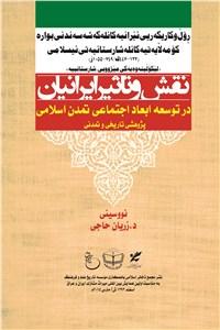 نقش و تاثیر ایرانیان در توسعه ابعاد اجتماعی تمدن اسلامی