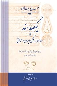 نسخه دیجیتالی کتاب یکصد سند از روابط فرهنگی ایران و عراق
