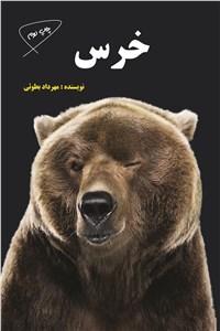 نسخه دیجیتالی کتاب خرس